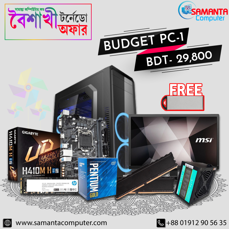 offer Budget-pc-1